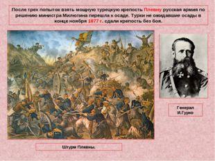 После трех попыток взять мощную турецкую крепость Плевну русская армия по реш
