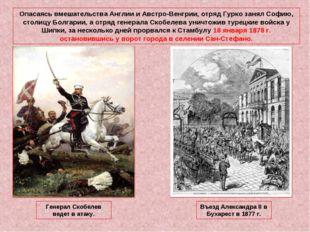 Опасаясь вмешательства Англии и Австро-Венгрии, отряд Гурко занял Софию, стол