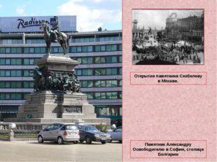 Памятник Александру Освободителю в Софии, столице Болгарии Открытие памятника