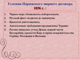 Условия Парижского мирного договора 1856 г. : Черное море объявлялось нейтрал