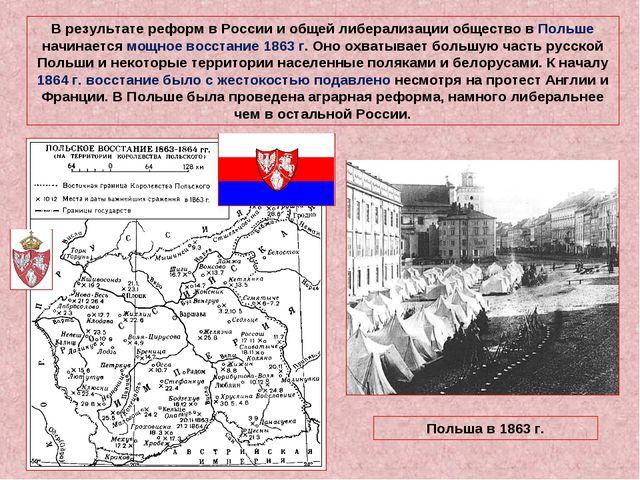 В результате реформ в России и общей либерализации общество в Польше начинает...