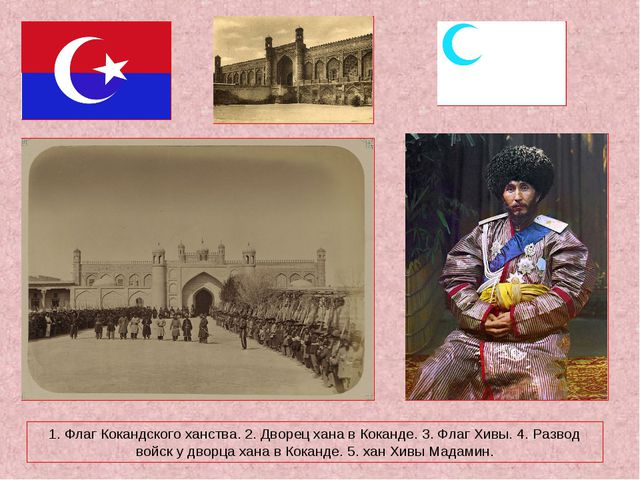 1. Флаг Кокандского ханства. 2. Дворец хана в Коканде. 3. Флаг Хивы. 4. Разво...