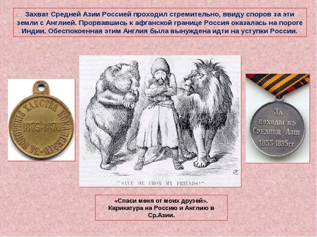 Захват Средней Азии Россией проходил стремительно, ввиду споров за эти земли...