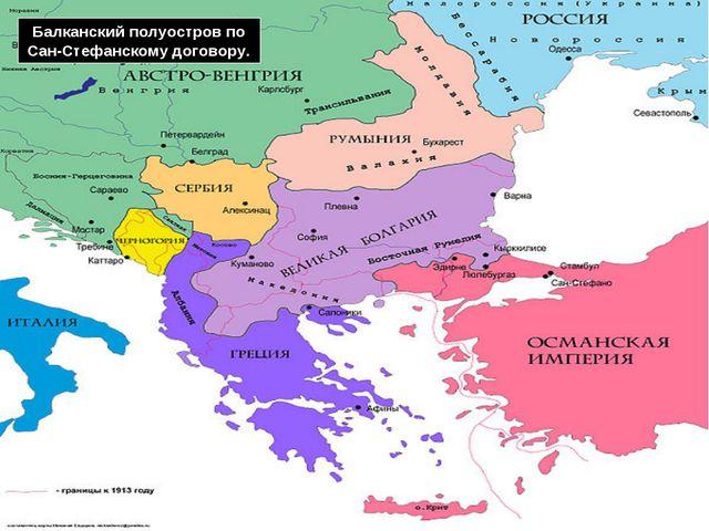 Балканский полуостров по Сан-Стефанскому договору.