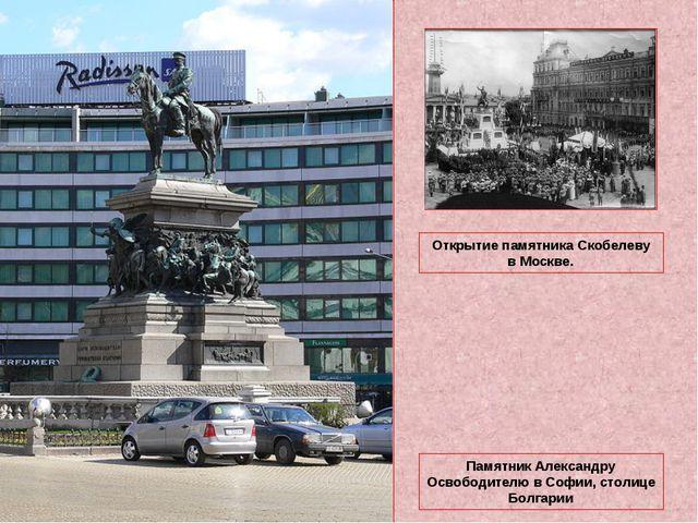 Памятник Александру Освободителю в Софии, столице Болгарии Открытие памятника...