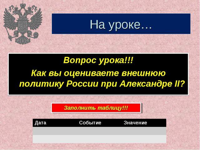 На уроке… Вопрос урока!!! Как вы оцениваете внешнюю политику России при Алекс...