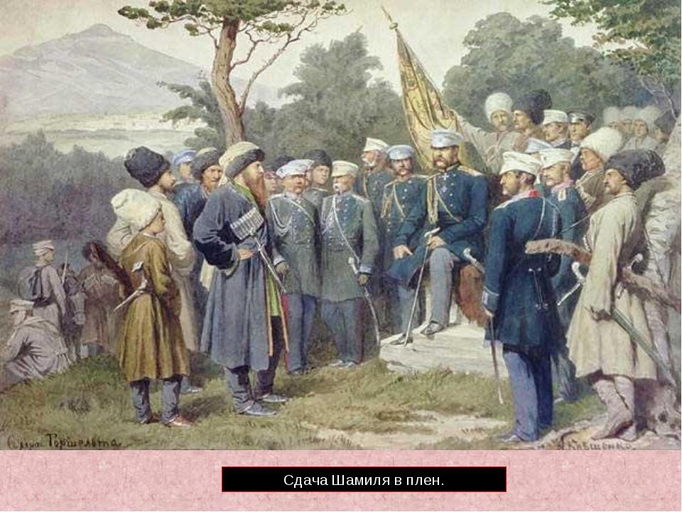Взятие Гуниба 25 августа 1859 г. Сдача Шамиля в плен.