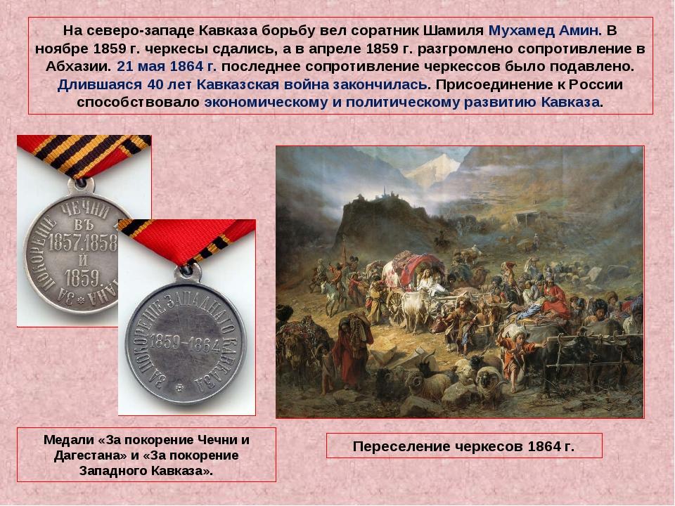 На северо-западе Кавказа борьбу вел соратник Шамиля Мухамед Амин. В ноябре 18...