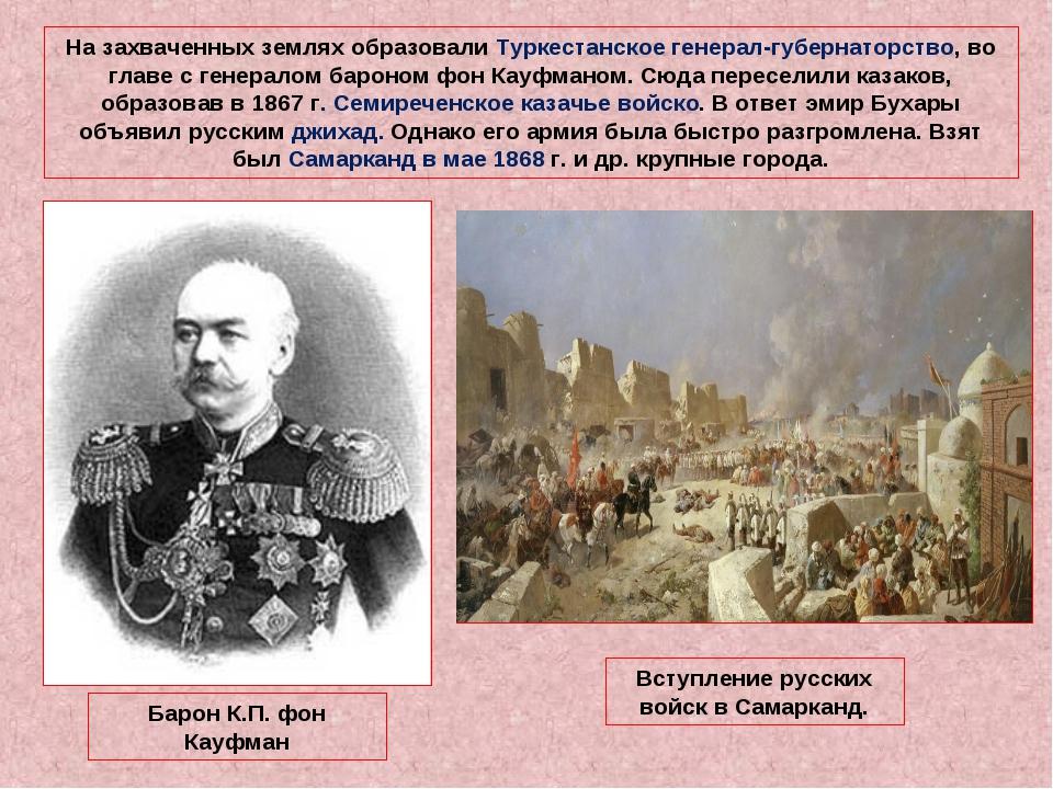 На захваченных землях образовали Туркестанское генерал-губернаторство, во гла...