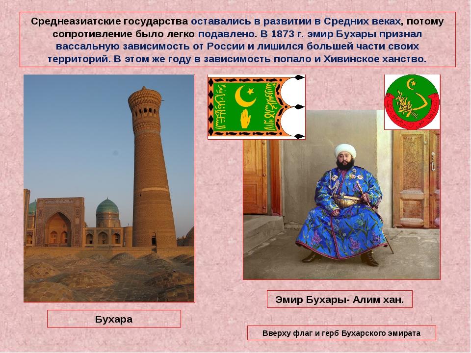 Среднеазиатские государства оставались в развитии в Средних веках, потому соп...