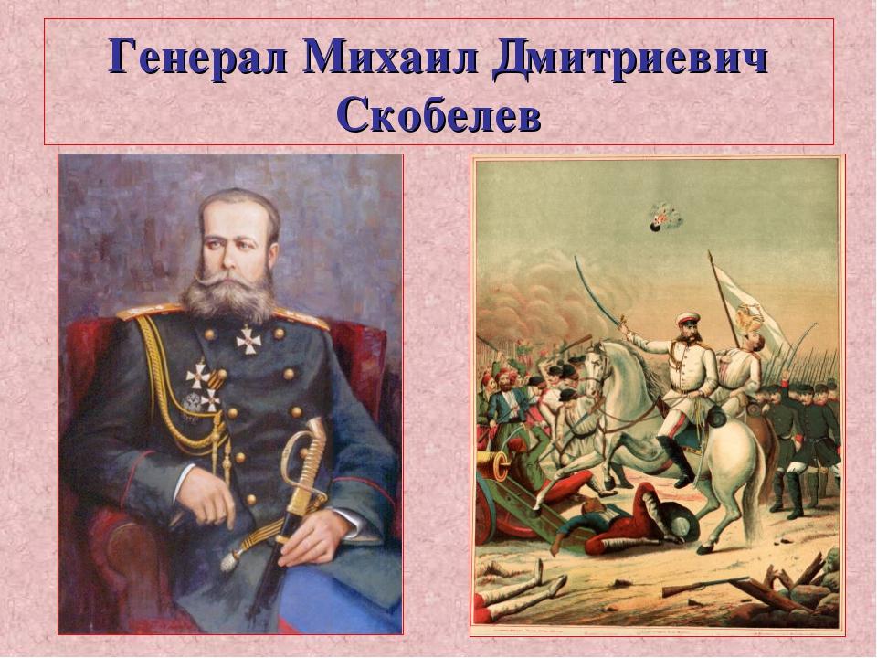 Генерал Михаил Дмитриевич Скобелев