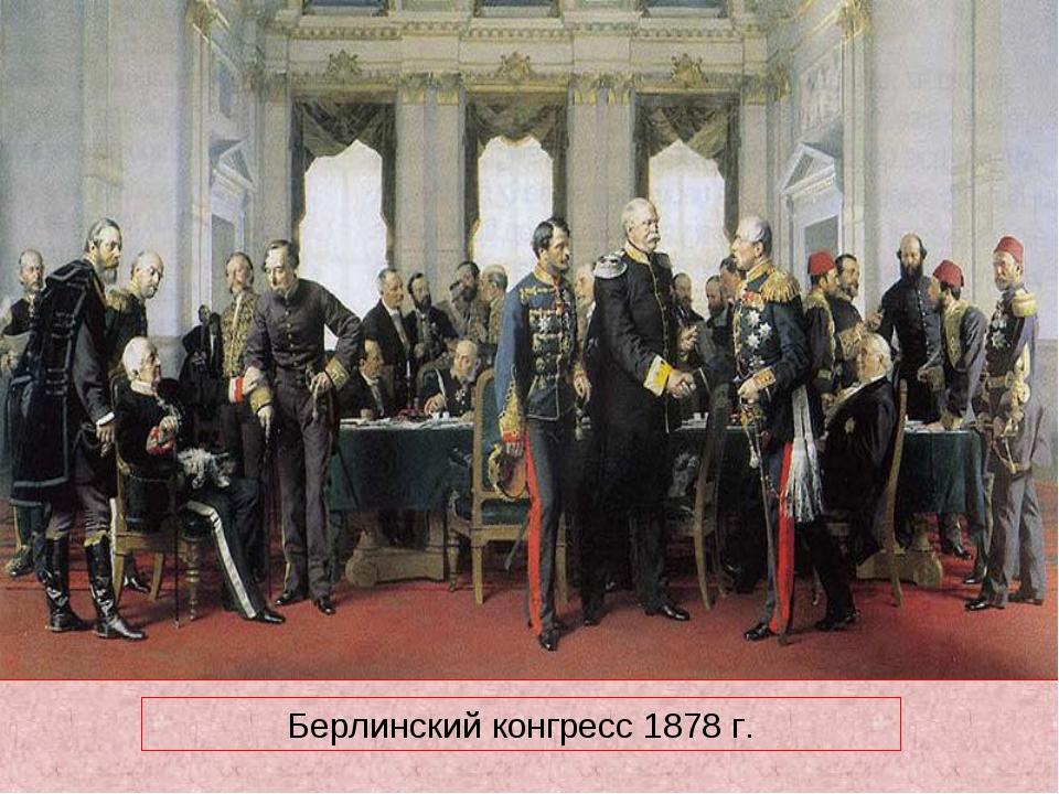 Берлинский конгресс 1878 г.
