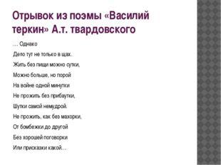 Отрывок из поэмы «Василий теркин» А.т. твардовского … Однако Дело тут не толь