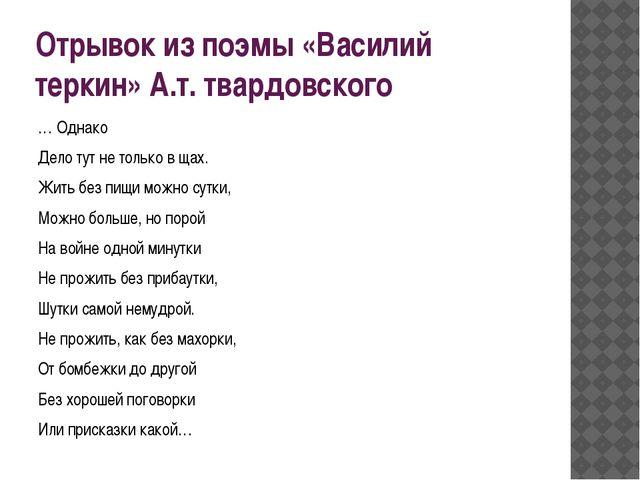 Отрывок из поэмы «Василий теркин» А.т. твардовского … Однако Дело тут не толь...