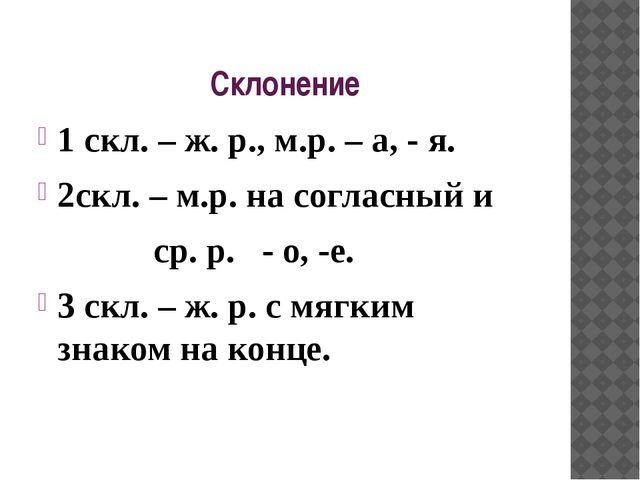 Склонение 1 скл. – ж. р., м.р. – а, - я. 2скл. – м.р. на согласный и ср. р. ...