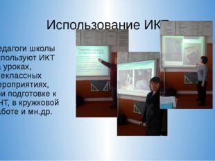 Использование ИКТ Педагоги школы используют ИКТ на уроках, внеклассных меропр