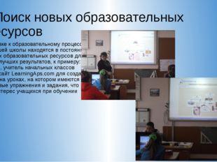 . Поиск новых образовательных ресурсов При подготовке к образовательному проц
