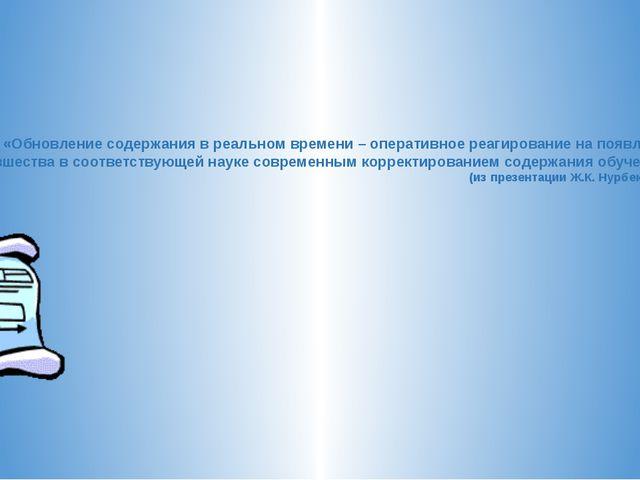 «Обновление содержания в реальном времени – оперативное реагирование на появл...