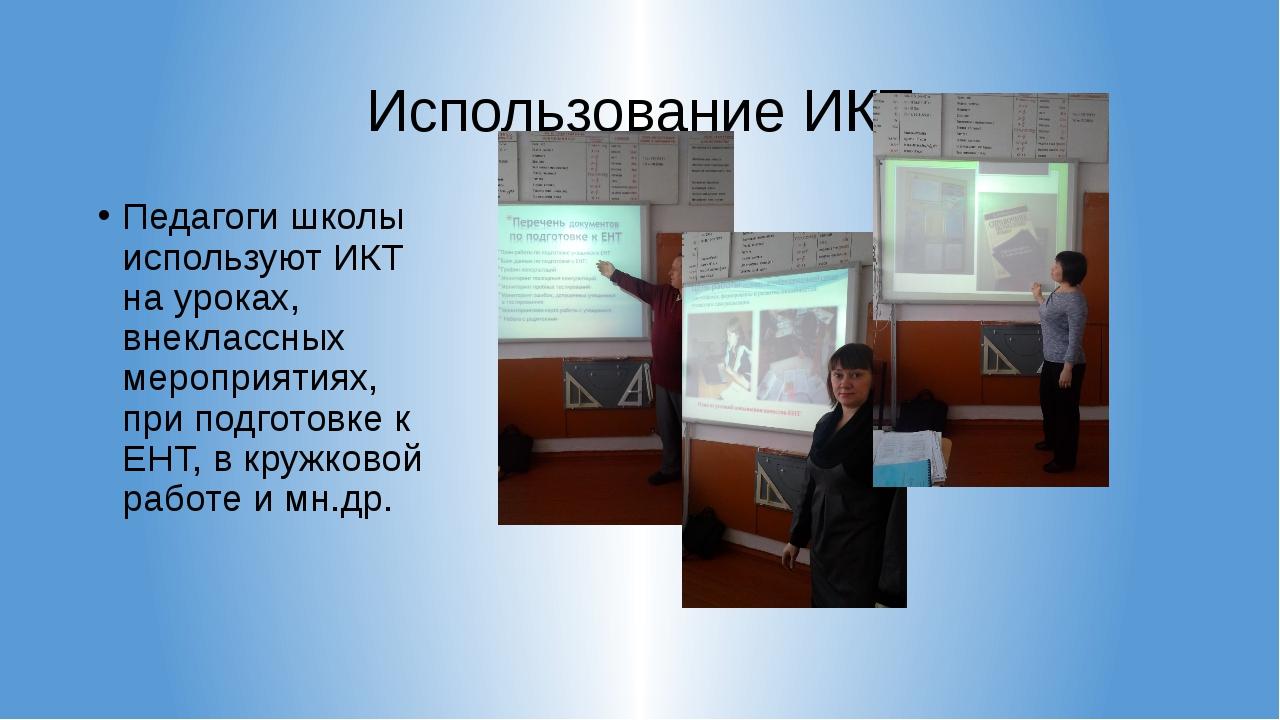Использование ИКТ Педагоги школы используют ИКТ на уроках, внеклассных меропр...