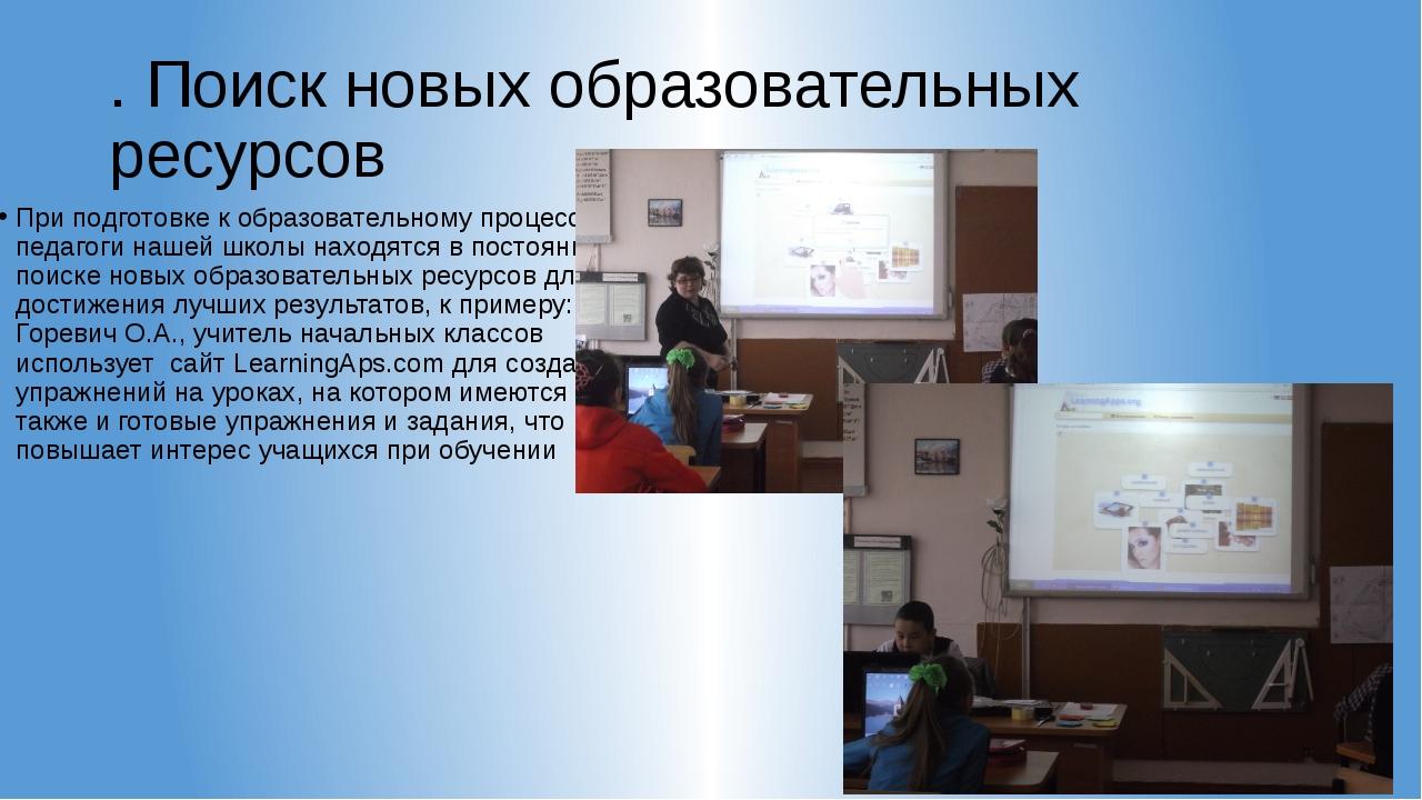 . Поиск новых образовательных ресурсов При подготовке к образовательному проц...