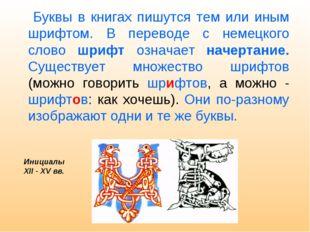 Буквы в книгах пишутся тем или иным шрифтом. В переводе с немецкого слово шр