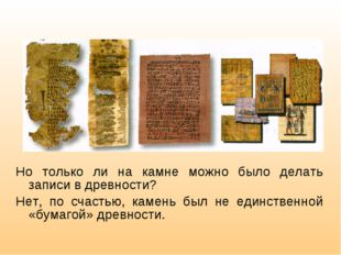 Но только ли на камне можно было делать записи в древности? Нет, по счастью,