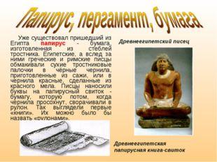 Уже существовал пришедший из Египта папирус - бумага, изготовленная из стебл