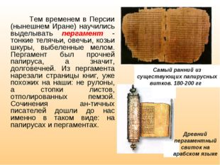 Тем временем в Персии (нынешнем Иране) научились выделывать пергамент - тонк