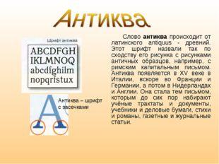 Слово антиква происходит от латинского antiquus - древний. Этот шрифт назвал