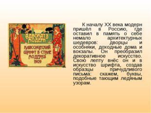 К началу XX века модерн пришёл в Россию, где оставил в память о себе немало