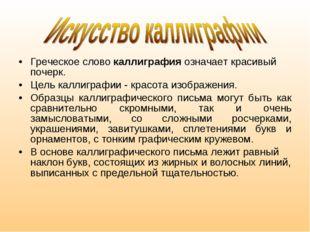 Греческое слово каллиграфия означает красивый почерк. Цель каллиграфии - крас