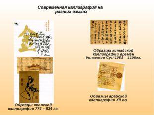 Современная каллиграфия на разных языках Образцы японской каллиграфии 774 –