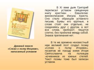 В XI веке дьяк Григорий переписал уставом священную книгу христиан - Евангел