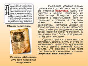 Рукописное уставное письмо продержалось до XIV века, но затем его потеснил п