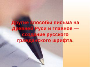 Другие способы письма на Древней Руси и главное — создание русского гражданск