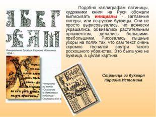 Подобно каллиграфам латиницы, художники книги на Руси обожали выписывать ини
