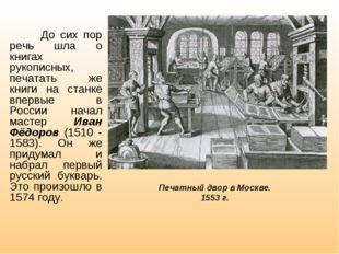 До сих пор речь шла о книгах рукописных, печатать же книги на станке впервые