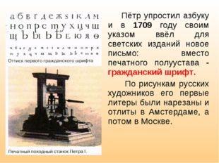 Пётр упростил азбуку и в 1709 году своим указом ввёл для светских изданий но