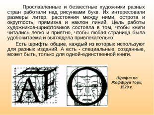 Прославленные и безвестные художники разных стран работали над рисунками бук