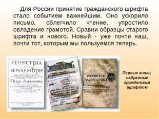 Для России принятие гражданского шрифта стало событием важнейшим. Оно ускори