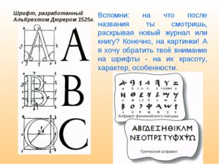 Шрифт, разработанный Альбрехтом Дюрером 1525г. Вспомни: на что после названия