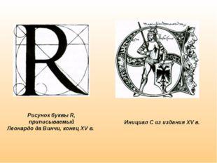 Рисунок буквы R, приписываемый Леонардо да Винчи, конец XV в. Инициал С из из