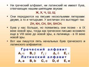 Ни греческий алфавит, ни латинский не имеют букв, отвечающих нашим шипящим зв