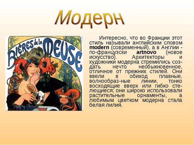 Интересно, что во Франции этот стиль называли английским словом modern (совр...