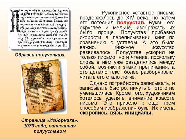 Рукописное уставное письмо продержалось до XIV века, но затем его потеснил п...