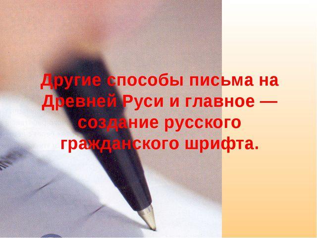 Другие способы письма на Древней Руси и главное — создание русского гражданск...