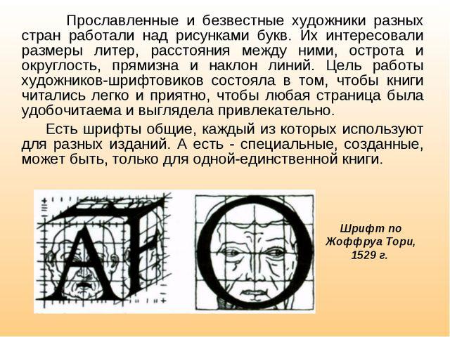 Прославленные и безвестные художники разных стран работали над рисунками бук...