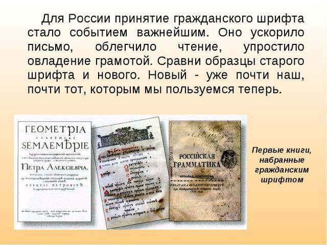 Для России принятие гражданского шрифта стало событием важнейшим. Оно ускори...
