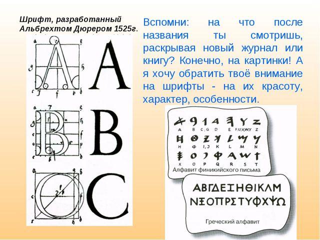 Шрифт, разработанный Альбрехтом Дюрером 1525г. Вспомни: на что после названия...