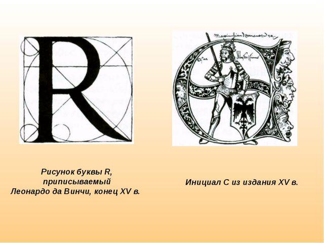 Рисунок буквы R, приписываемый Леонардо да Винчи, конец XV в. Инициал С из из...